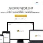 [軟體] Google Chrome Canary 39.0.2147.1 安裝中文版 – Google瀏覽器64位元版