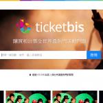 [分享] 票可易 – 粉絲之間的門票交易平台